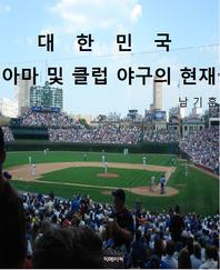 대한민국 아마추어 및 클럽 야구의 현재
