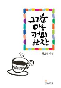 그리운 마음 커피 한 잔
