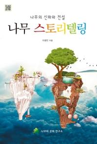 나무의 신화와 전설 나무 스토리텔링