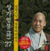 상가염불(하)(CD)