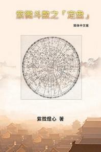 Zi Wei Dou Shu