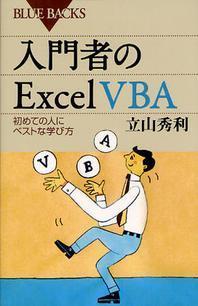 入門者のEXCEL VBA 初めての人にベストな學び方