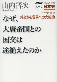 NHKさかのぼり日本史 外交篇9平安.奈良