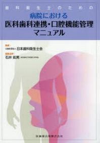 齒科衛生士のための病院における醫科齒科連携.口腔機能管理マニュアル