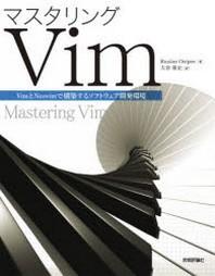 マスタリングVIM VIMとNEOVIMで構築するソフトウェア開發環境