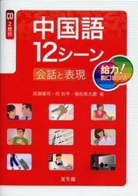 中國語12シ-ン 會話と表現