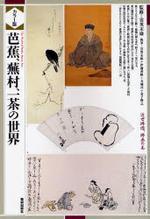 芭蕉,蕪村,一茶の世界 近世俳諧,俳畵の美 カラ―版