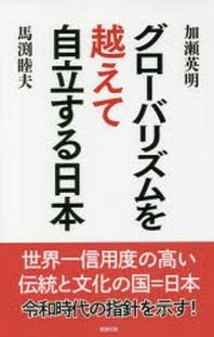 グロ-バリズムを越えて自立する日本