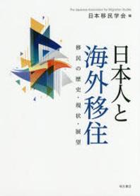 日本人と海外移住 移民の歷史.現狀.展望