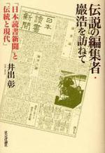傳說の編集者.巖浩を訪ねて 「日本讀書新聞」と「傳統と現代」