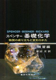 スペンサ-基礎化學 物質の成り立ちと變わりかた 演習編