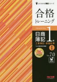 合格トレ-ニング日商簿記1級工業簿記.原價計算 VER.7.0 1