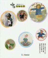 中國のおはなしシリ-ズ 6卷セット