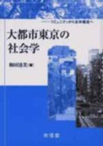 大都市東京の社會學 コミュニティから全體構造へ