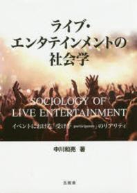 ライブ.エンタテインメントの社會學 イベントにおける「受け手(PARTICIPANTS)」のリアリティ