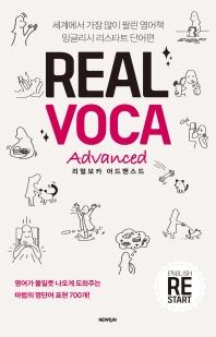 Real VOCA Advanced(리얼보카 어드밴스드)