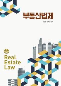 부동산법제(1학기, 워크북포함)