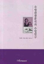 수업관찰분석과 수업연구