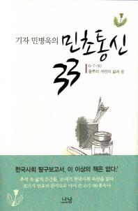 기자 민병욱의 민초통신 33