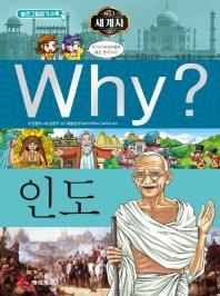 Why? 세계사: 인도