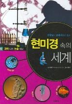 현미경 속의 세계