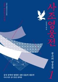 사조영웅전. 1: 몽고의 영웅들