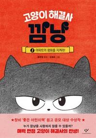 고양이 해결사 깜냥. 1: 아파트의 평화를 지켜라!