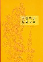전통미술 문화교육