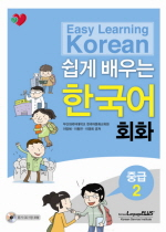 쉽게 배우는 한국어 회화 중급.2