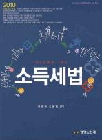 소득세법(2010)