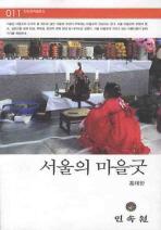 서울의 마을굿