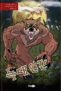 무섭냐?: 늑대 인간