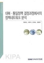 대북 통일정책 결정과정에서의 정책네트워크 분석