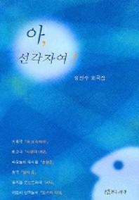 아 선각자여 (정진수 희곡집)