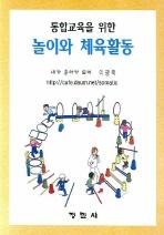 통합교육을 위한 놀이와 체육활동