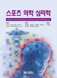스포츠 의학 심리학
