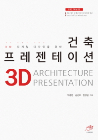 3D 디지털 디자인을 위한 건축 프레젠테이션