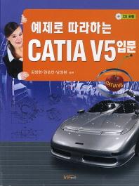 예제로 따라하는 CATIA V5입문