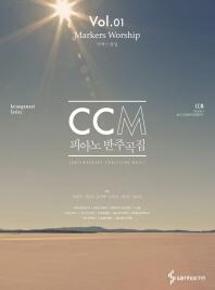 CCM 피아노 반주곡집 Vol. 1: 마커스 워십