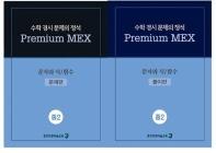 수학 경시 문제의 정석 Premium MEX 중2 문자와 식/함수