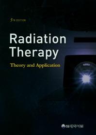 방사선 치료학(Radiation Therapy)