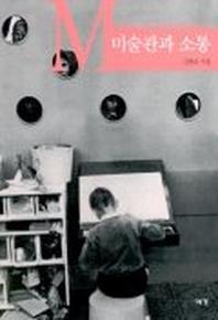 미술관과 소통