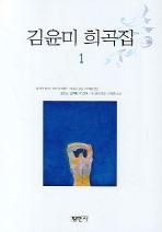 김윤미 희곡집. 1