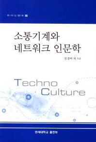 소통기계와 네트워크 인문학