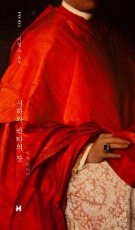 시하와 칸타의 장: 마트 이야기