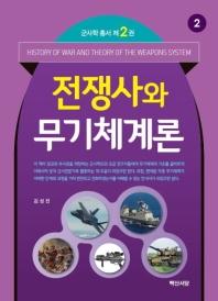 전쟁사와 무기체계론