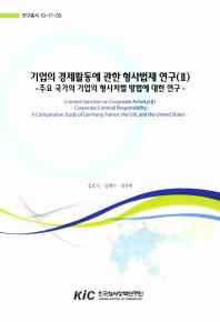 기업의 경제활동에 관한 형사법제 연구. 2: 주요 국가의 기업의 형사처벌방법에 대한 연구