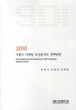 서울시 자영업 특성분석과 정책방향(2010)