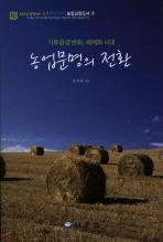 농업문명의 전환
