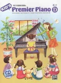 키즈 프리미어 피아노 D: 레슨